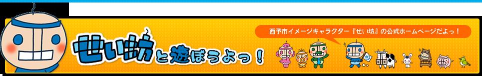 西予市イメージキャラクター『せい坊』の公式ホームページだよっ!